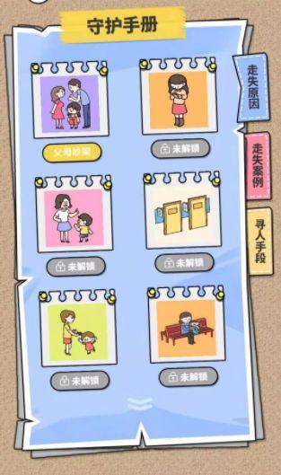 微信寻找守护者走失儿童小游戏下载图4: