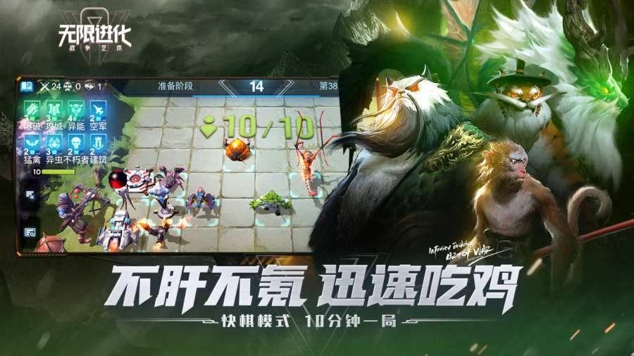 抖音战争艺术无限进化游戏官方网站下载正版图5: