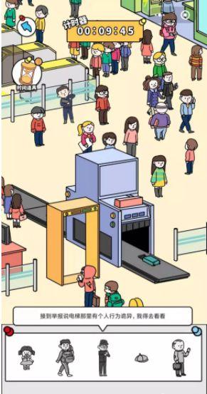 微信寻找守护者走失儿童小游戏下载图1:
