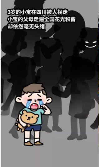 微信寻找守护者走失儿童小游戏下载图6: