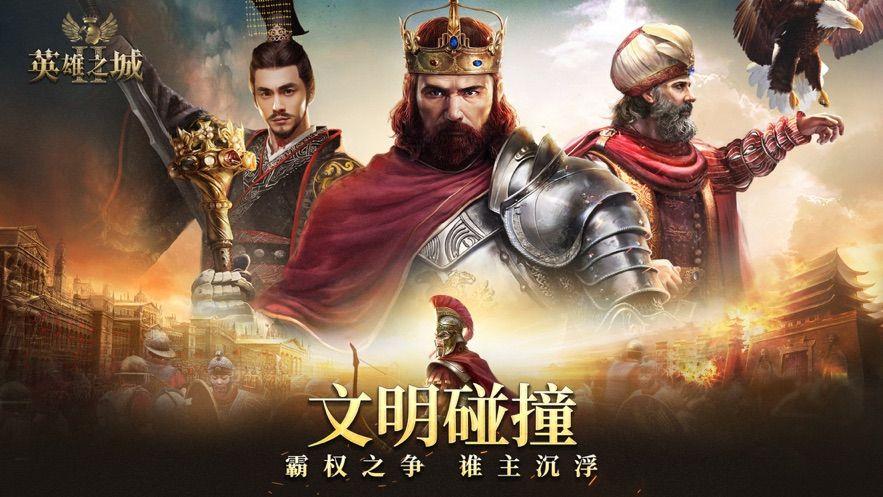 英雄之城2手游官网正式版图5: