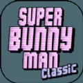 超级兔子人安卓中文版