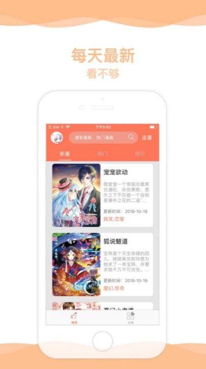 萌漫画APP官方平台下载图片1