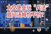 猫和老鼠:太空堡垒地图,利用游击战,猫皇估计都得疯吧![多图]