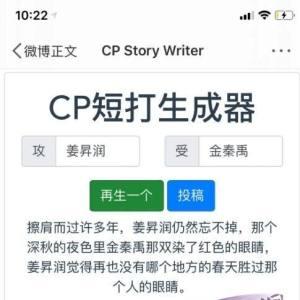 CP短打生成器官网版图1