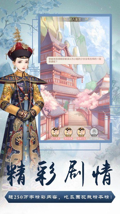 帝妃攻略游戏攻略完整版下载图片2