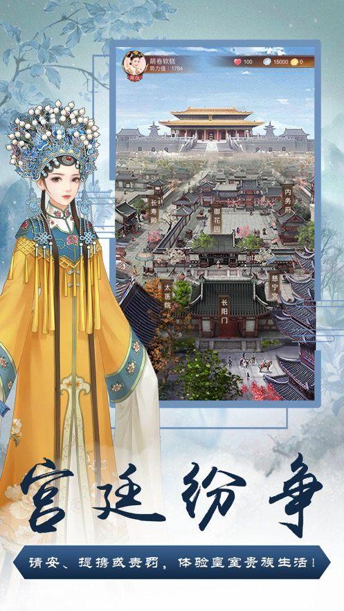 帝妃攻略游戏攻略完整版下载图片1