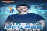 《红警OL》1周年庆典直播,大帝李毅助阵见证巅峰时刻[多图]