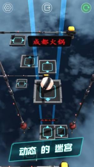 平衡球深空归来手机版图1