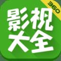 360影视大全app官方手机版下载 v4.7.6