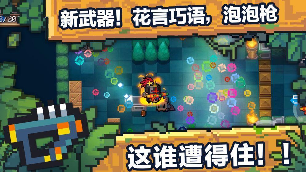 元气骑士4.0破解版无限钻石无限血图1: