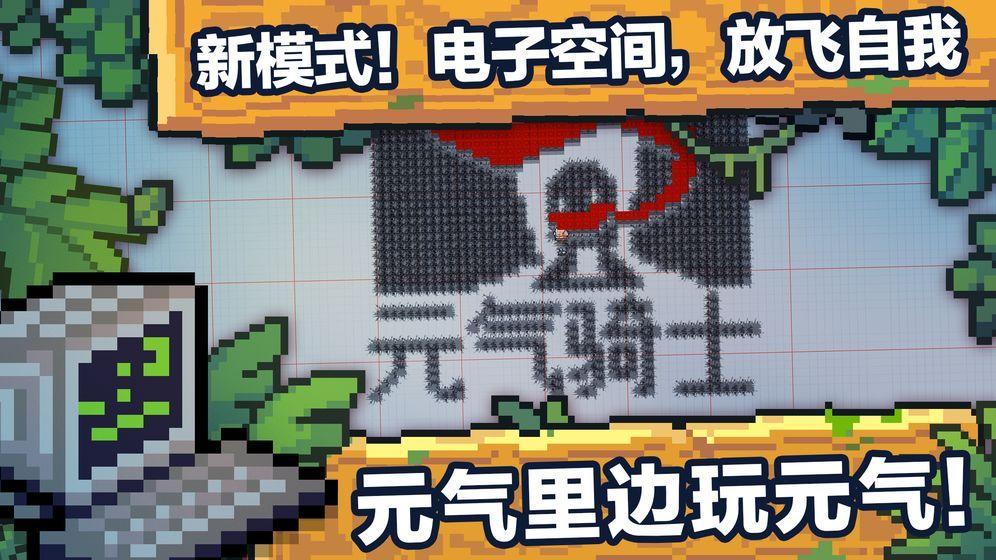 元气骑士4.0破解版无限钻石无限血图片3