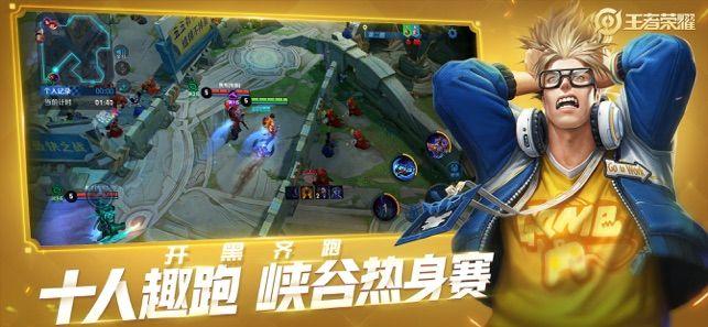 2019王者荣耀独家记忆活动地址入口链接图4: