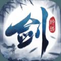 剑玲珑之上古传说官网版