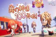 《龙族幻想》上线100天,新职业格斗家百日庆典登场![多图]