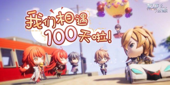 《龙族幻想》上线100天,新职业格斗家百日庆典登场![视频][多图]图片1