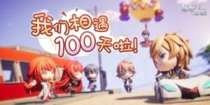 《龙族幻想》上线100天,新职业格斗家百日庆典登场!图片1