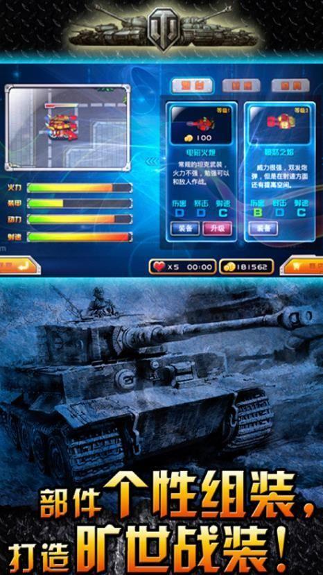 一起开炮吧游戏安卓手机版图4:
