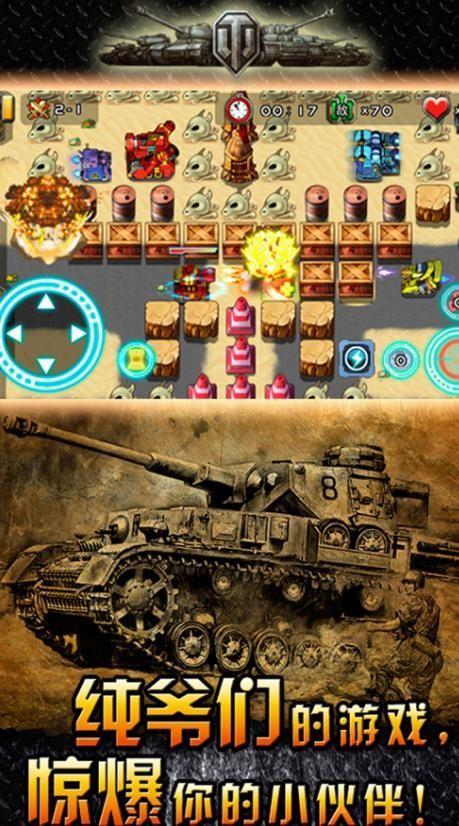 一起开炮吧游戏安卓手机版图2:
