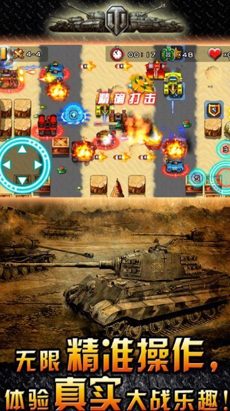 一起开炮吧游戏安卓手机版图3: