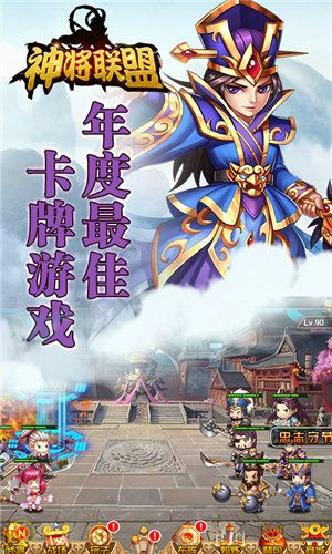 超凡三国之神将联盟3正版手游下载图2: