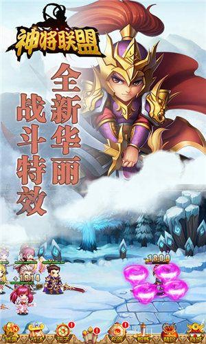 超凡三国之神将联盟3正版手游下载图4: