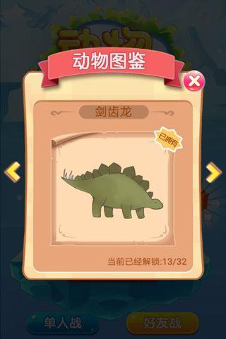 动物涨姿势游戏全新完整版下载图片1