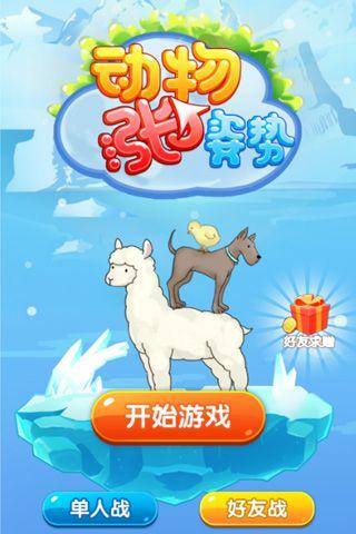 动物涨姿势游戏全新完整版下载图片2