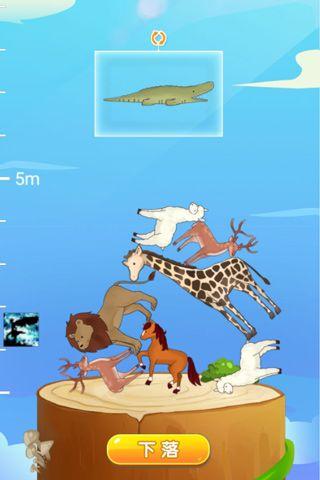 动物涨姿势游戏全新完整版下载图片4