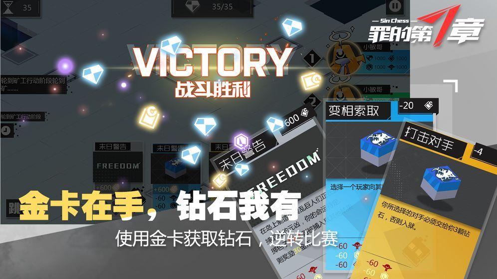罪的第七章正版手游官方网站下载图片3