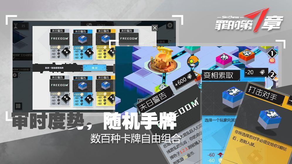 罪的第七章正版手游官方网站下载图片1
