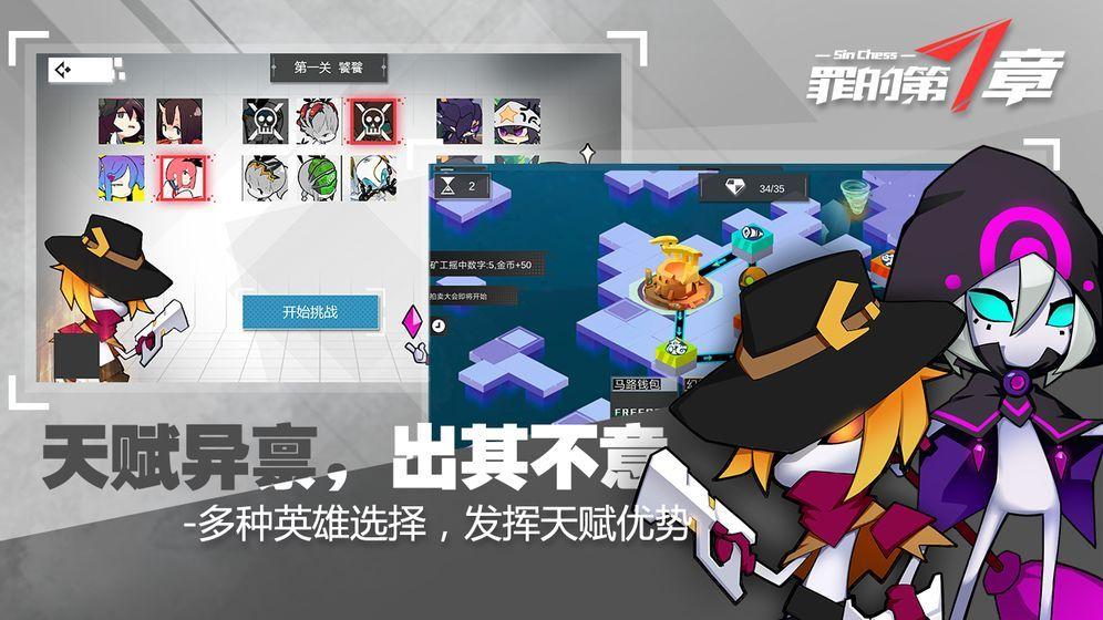 罪的第七章正版手游官方网站下载图片4