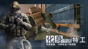 彩虹六号代号F2手游官网测试服下载图片2