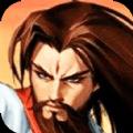 三国战纪2007无限气修改版安卓手机版游戏 v1.2.4