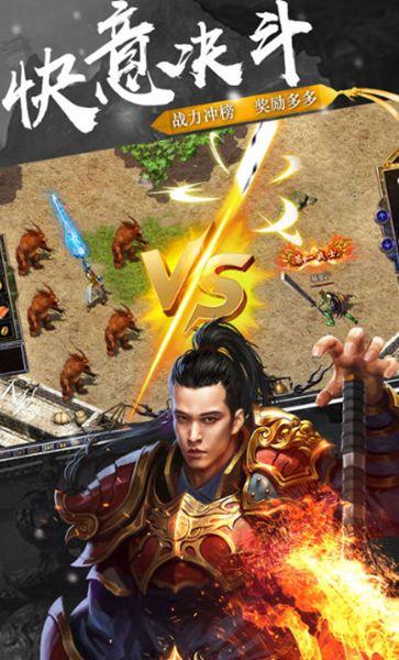 玛法英雄之王者圣域游戏官方网站下载正版图2: