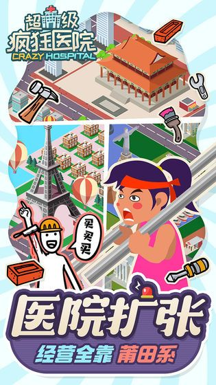 新浪超级疯狂医院游戏安卓最新版下载图片2