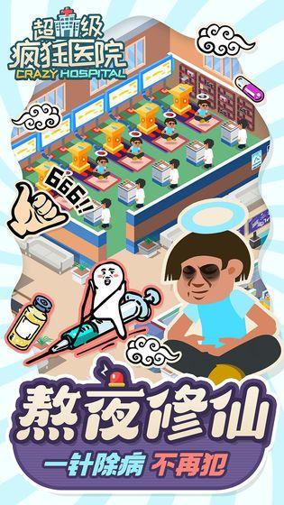 新浪超级疯狂医院游戏安卓最新版下载图片1