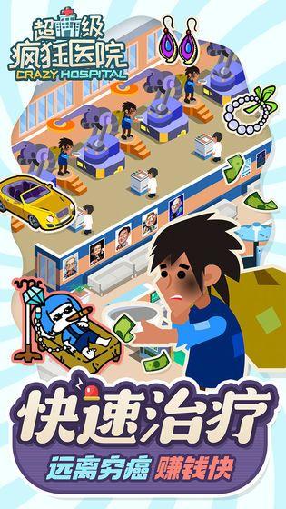 新浪超级疯狂医院游戏安卓最新版下载图片3
