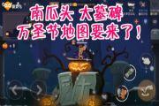 猫和老鼠:万圣节要出新地图了?南瓜头大墓碑,节日气氛十足![多图]