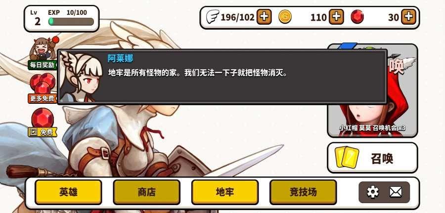 幻想地牢无限金币汉化破解版下载图5: