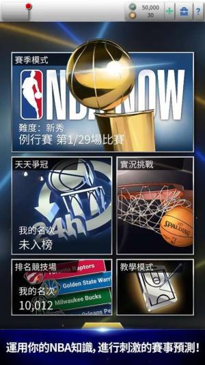 NBA NOW无限金币版图3