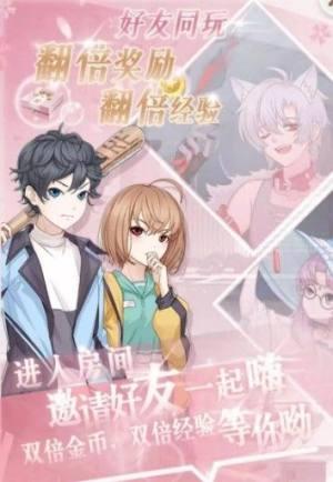 微信恋爱狼人杀小游戏官方版下载图片4