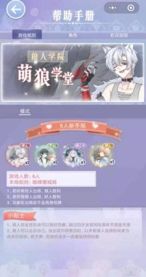 微信恋爱狼人杀小游戏官方版下载图片3