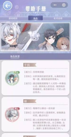 微信恋爱狼人杀小游戏官方版下载图片1