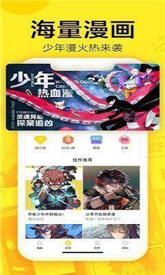 鹤羽漫画免费观看完整版APP下载图1: