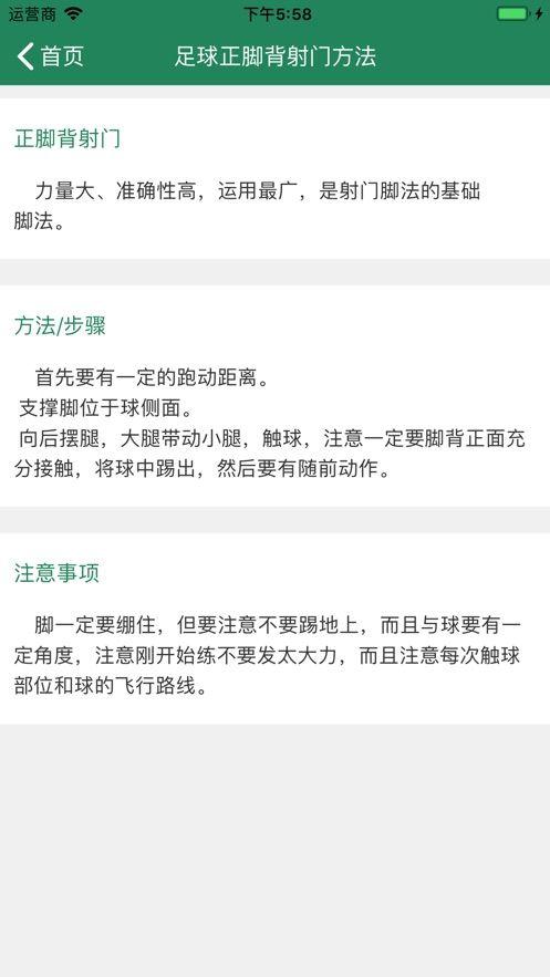 蓝恬足球APP手机版下载图3: