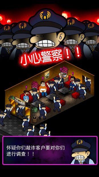 日本酒吧经营记中文汉化版图1: