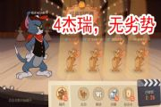 猫和老鼠:单排全选偶遇4杰瑞,哪怕开局被爆3个机械鼠,简直完虐[多图]
