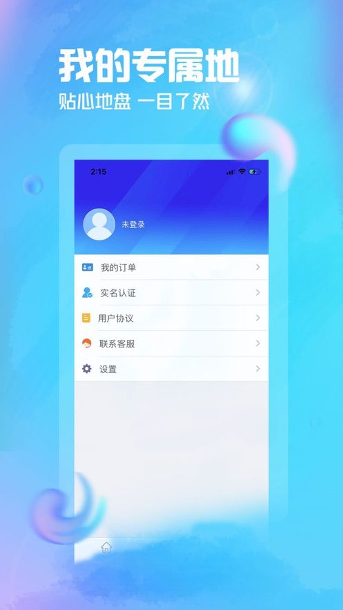 极欧Q生活APP平台下载官方版图2: