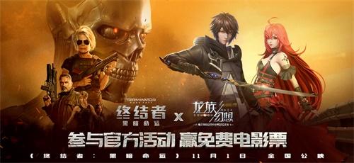《龙族幻想》X《终结者》:联动活动来袭,赢终结者·1MORE订制耳机[多图]